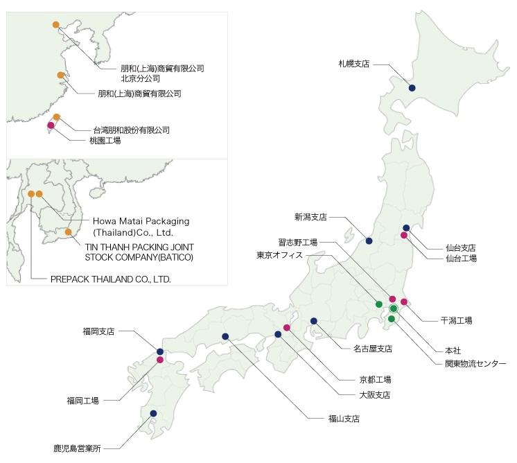 朋和産業の誇る国内外のネットワーク